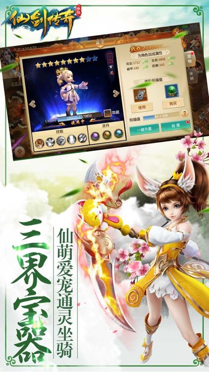仙剑传奇-仙剑侠情缘传奇手游 screenshot-3