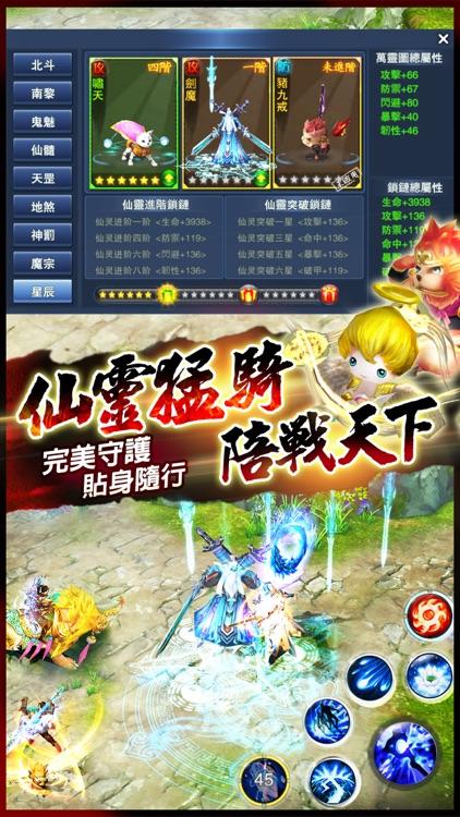 天命之戰 screenshot-2