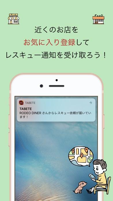TABETE screenshot1