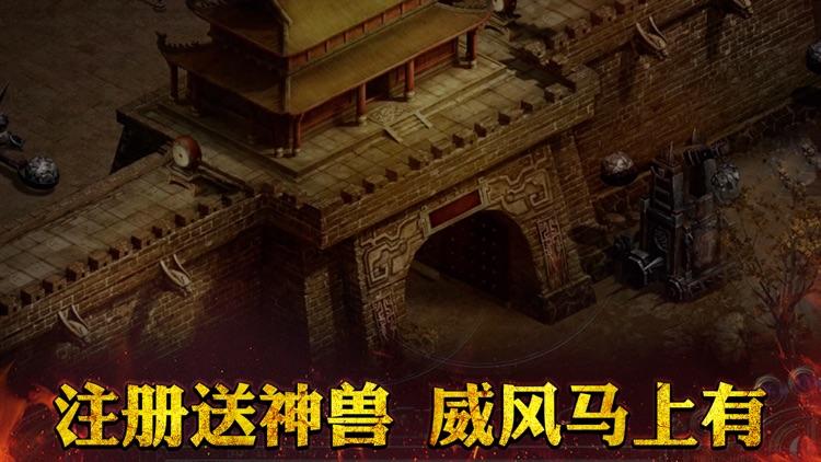 热血屠龙:烈焰归来 screenshot-3