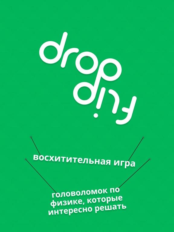 Drop Flip на iPad