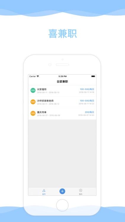 喜兼职-网络兼职赚钱平台 screenshot-3