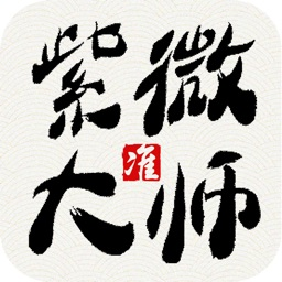 Ziwei Master Apple Watch App