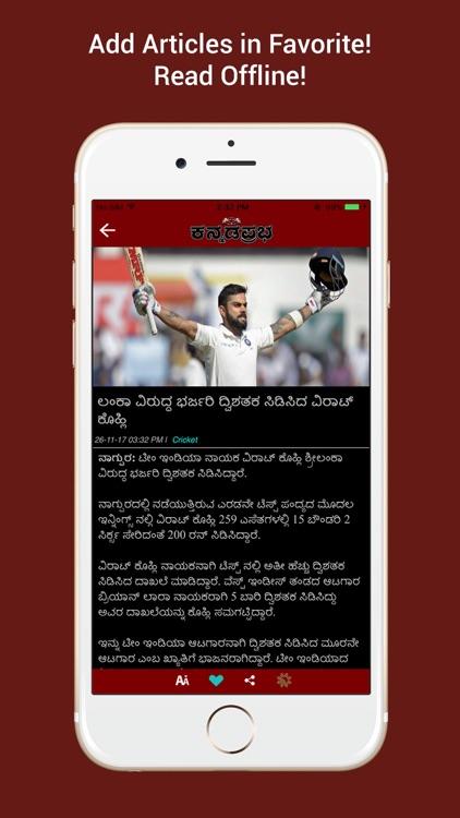 Kannada Prabha screenshot-4