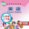 北京仁爱版初中英语七年级上下册