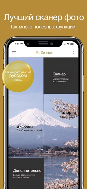 Pic Scanner Gold Фото сканер Screenshot