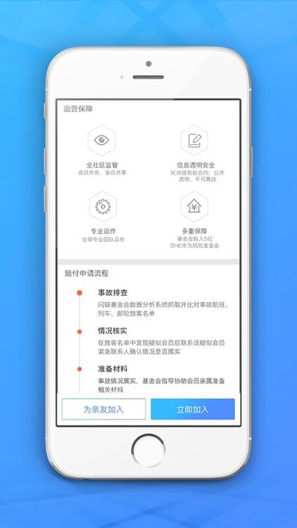 闪链互助 screenshot-2