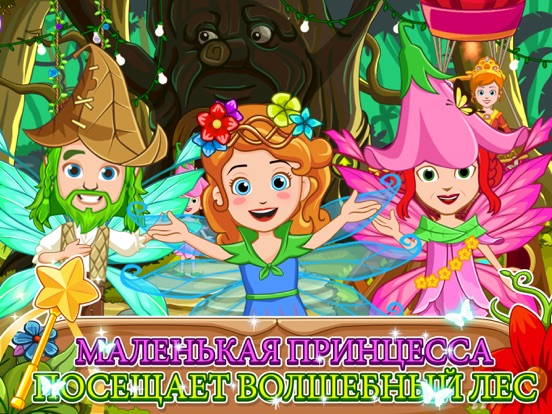 My Little Princess : Fairy на iPad