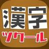 漢字ツクール