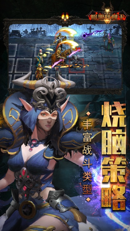 暗黑挂机王 - 魔幻挂机卡牌游戏 screenshot-4