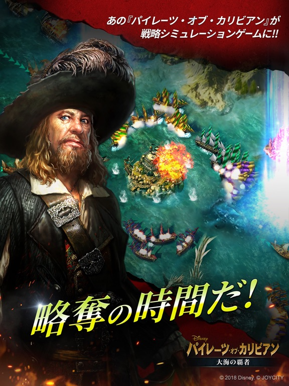パイレーツ・オブ・カリビアン:大海の覇者のスクリーンショット4