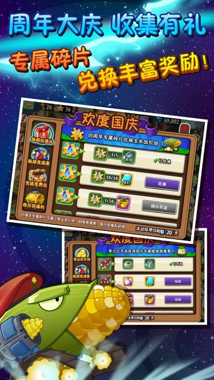 植物大战僵尸2 screenshot-3