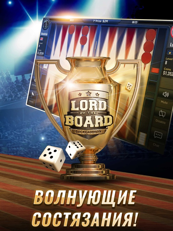 Игра Нарды - Lord of the Board