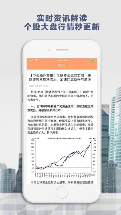 股票期权直通车-股票配资行情软件 screenshot-4