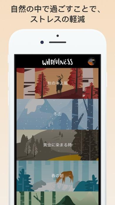Wildfulness − 心を落ち着かせるのスクリーンショット