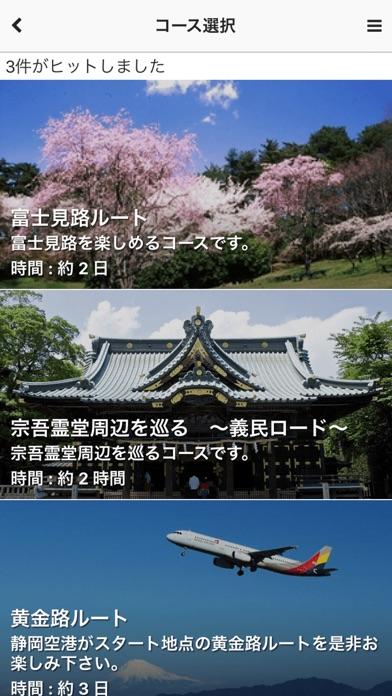 靜岡伊豆多利夢觀光指南屏幕截圖3