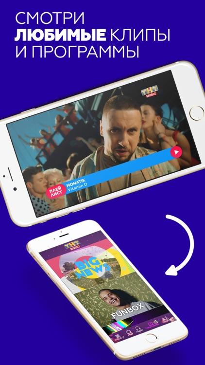 ТНТ MUSIC screenshot-4