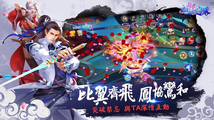 仙狐情緣 screenshot-1