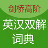 nengneng - 剑桥高阶英汉双解词典-离线词库英美发音 アートワーク