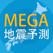 MEGA地震予測