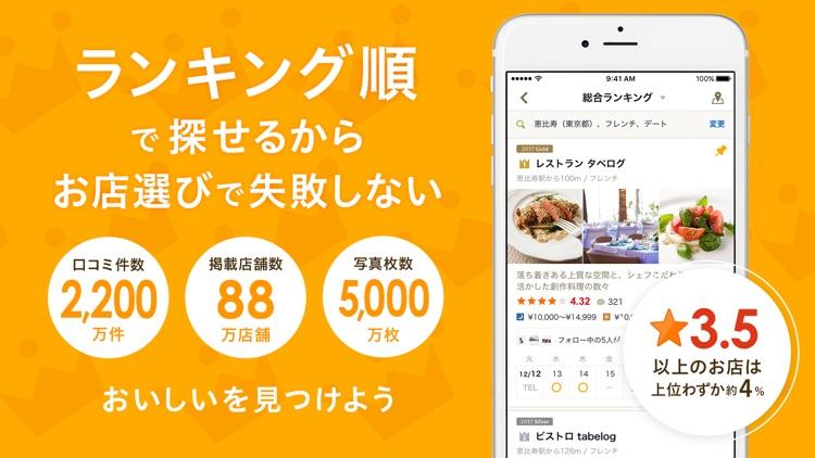 食べログ screenshot-0