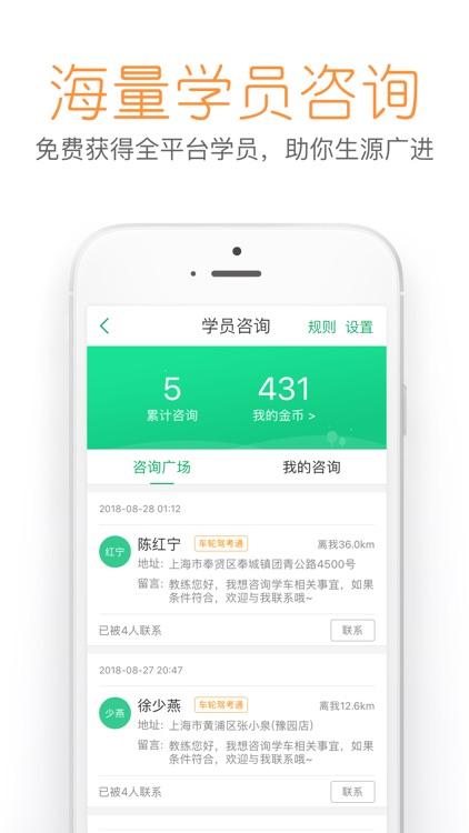 超级教练-驾校招生科目三灯光模拟路考仪 screenshot-3