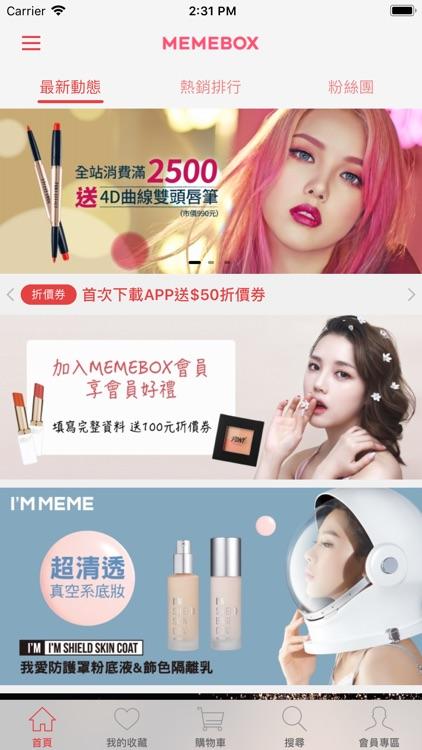MEMEBOX:最潮韓國美妝
