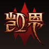 凯恩之角-暗黑破坏神玩家社区