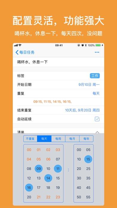 ScheduleMe ScreenShot3