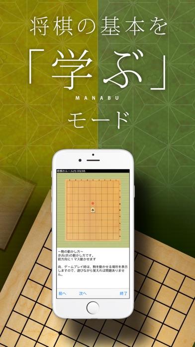 将棋アプリ 将皇(入門編)スクリーンショット2