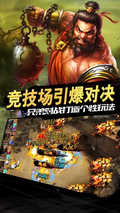 烈焰三国 - 指点江山,成就霸业 screenshot-4