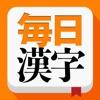 毎日漢字 - 漢字検定トレーニング
