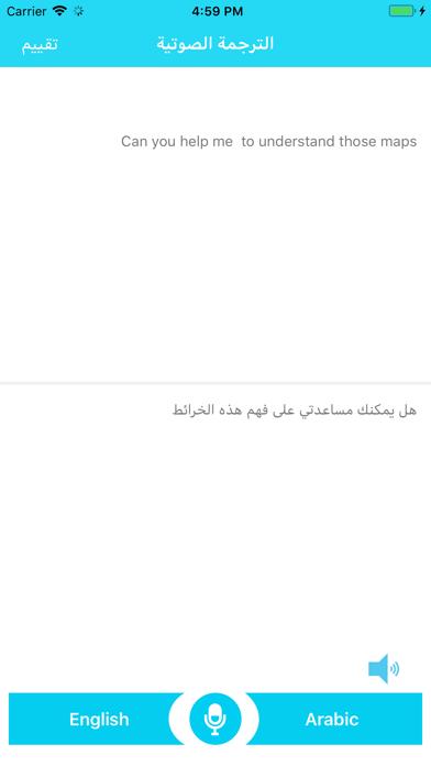 الترجمة الصوتية المترجم الصوتي screenshot 2
