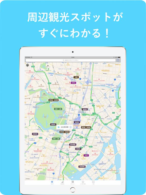 日本観光スポットのおすすめ画像1