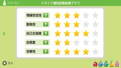 三井ダイレクト損保アプリスクリーンショット3