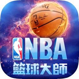 NBA籃球大師2018