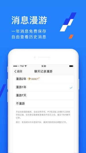 TIM – QQ办公简洁版 Screenshot