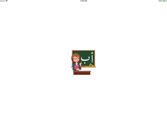 تعليم وكتابة الحروف العربية screenshot 6