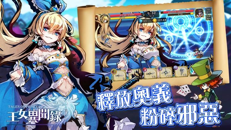 王女異聞錄 screenshot-3