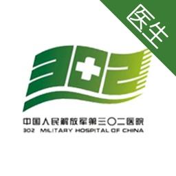 解放军三〇二医院-医生版