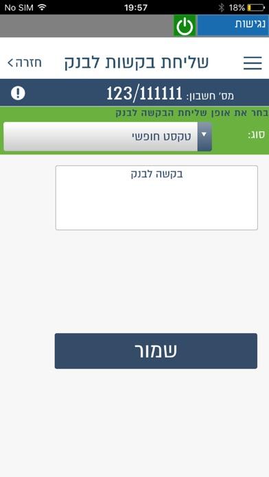 בנק יהב - ניהול חשבון Screenshot 4
