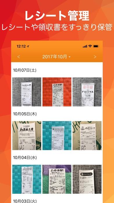 家計簿 毎日家計簿 - 人気家計簿アプリスクリーンショット5