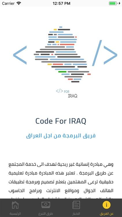 Save IRAQ screenshot-5