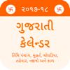 Gujarati Calendar