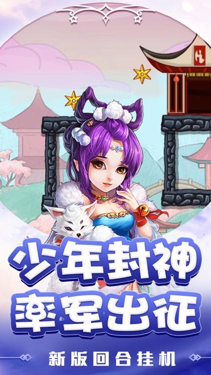 萌将塔防三国志 screenshot-3