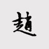 赵孟頫书法字典:5千多赵体包括草篆隶楷行