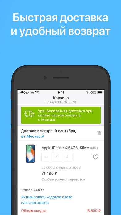 Ozon.ru для iPhone и iPad скачать бесплатно, отзывы, видео обзор 1a8812f18e0