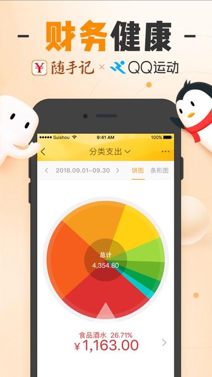 随手记账-记账理财财务专业软件