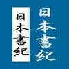 日本書紀 天皇列伝  for iPhone