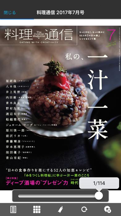 料理通信 ScreenShot1